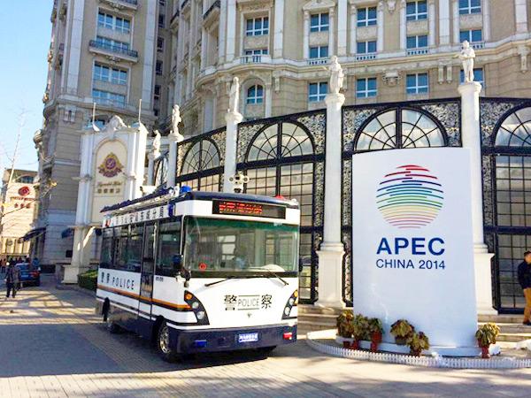 公司产物在APEC集会时期执勤