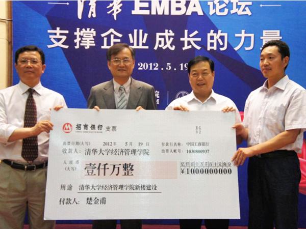 河南森源集团捐赠清华大学经济管理学院发展建设