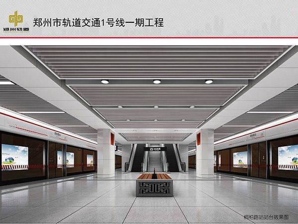 郑州市轨道交通1号线一期工程