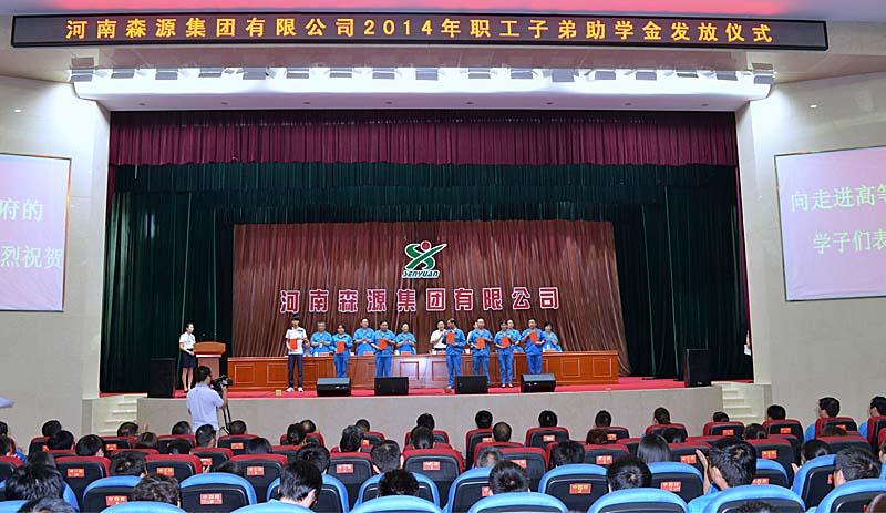 河南森源集团举行2014年度职工子弟助学金发放仪式