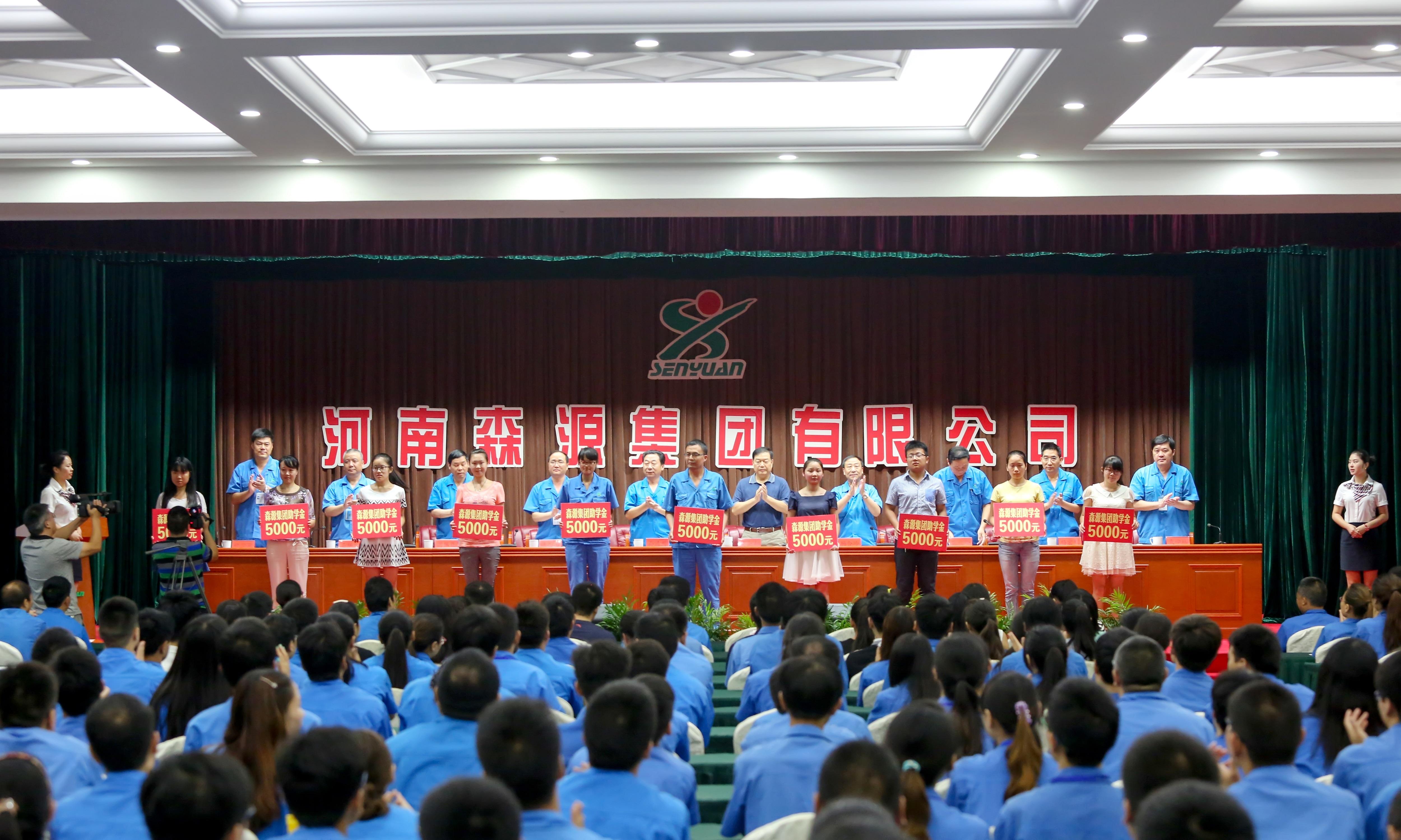 森源集团2015年金秋助学金发放仪式隆重举行