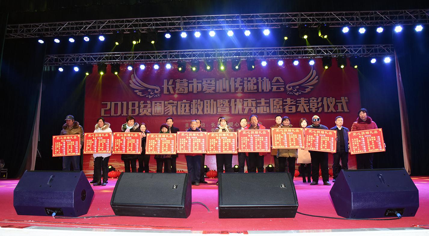 长葛市爱心传递协会举行2018年贫困家庭救助暨优秀志愿者表彰活动